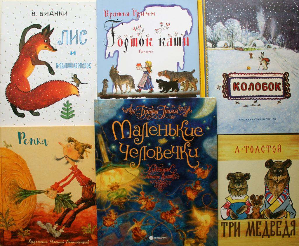 Первые и любимые сказки для детей от 1 года