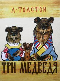 4. Лев Толстой «Три медведя», ил. П. П. Репкина.