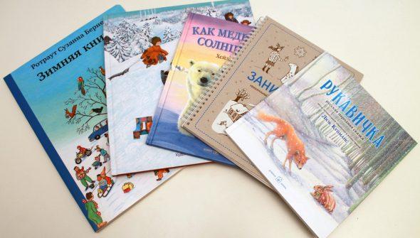 Обзор зимних книг