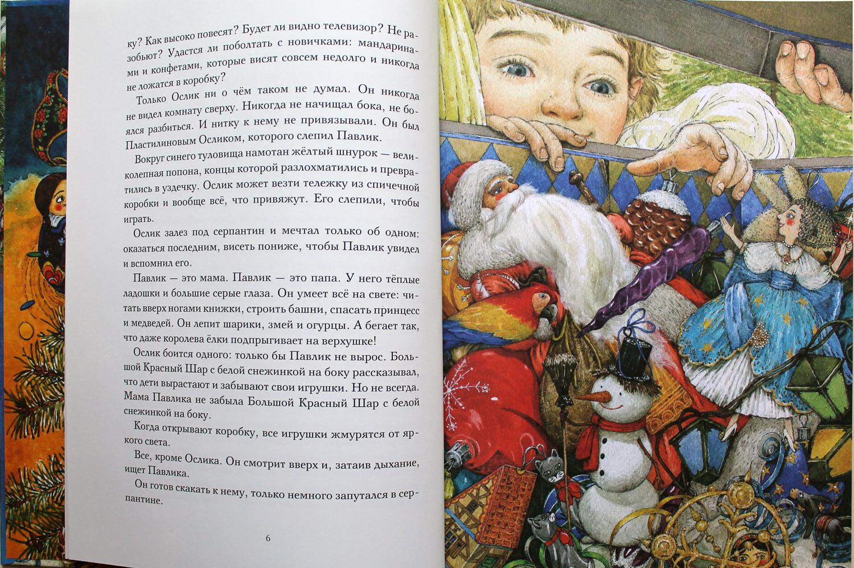 """Елена Ракитина """"Приключения новогодних игрушек"""""""