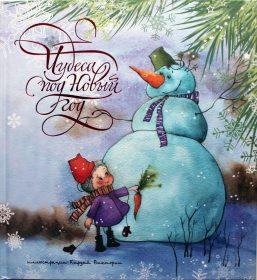 Чудеса под Новый год Виктория Кирдий