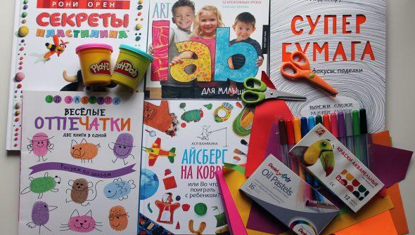 Книги с идеями для творчества