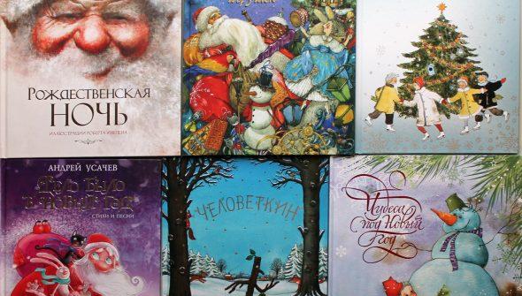 Новогодние и Рождественские книги